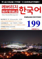 槓桿韓國語學習週刊第199期: 最豐富的韓語自學教材