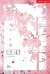 벚꽃 튀김(전2권)