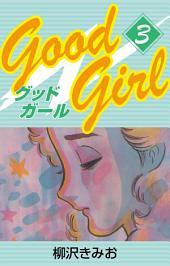 Good Girl(3)
