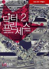 닥터 프린세스 2 (개정판) (완결): 닥터 프린세스 시리즈