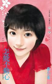 怎能不動心~誰是冒牌貨之三: 禾馬文化珍愛系列213