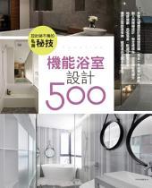 設計師不傳的私房秘技: 機能浴室設計500