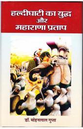 War of Haldighati and Maharana Pratap: हल्दीघाटी का युद्ध और महाराणा प्रताप