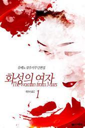 [무료] 화성의 여자 1