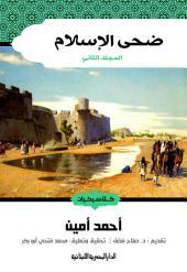 ضحى الإسلام: المجلد الأول والثاني
