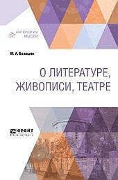О литературе, живописи, театре