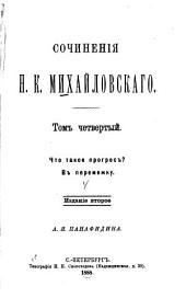 Сочинения Н.К. Михайловскаго: Объемы 4-5