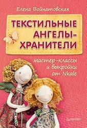 Текстильные ангелы-хранители: мастер-классы и выкройки от Nkale
