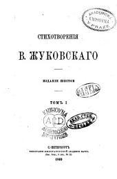 Стихотворенія В. Жуковскаго: Гомерова Одиссея.... Томъ V, Том 1