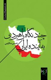 چند نگاه راهبردی به آینده ایران