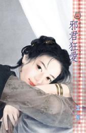 邪君狂愛: 禾馬文化甜蜜口袋系列001