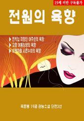 전원의 육향 (옥문봉 19금 관능소설 전3화)