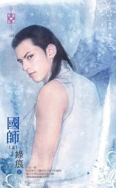 國師(上)~陰陽 卷十二: 禾馬文化珍愛晶鑽系列127