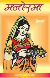 मनोरमा (Hindi Sahitya): Manorama (Hindi Novel)