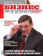 Бизнес-журнал, 2008/10: Костромская область