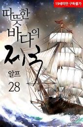 따뜻한 바다의 제국 28권