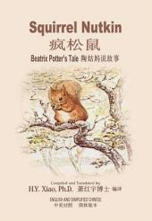 06 - Squirrel Nutkin (Simplified Chinese): 疯松鼠(简体)