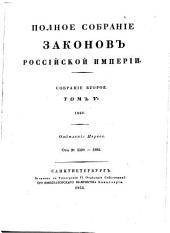 Полное собрание законов Российской империи: собрание второе. 1830. Том V., отдѣление первое