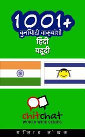 1001+ बुनियादी वाक्यांशों हिंदी - यहूदी