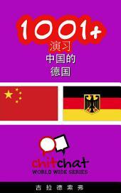 1001+ 演习 中国的 - 德国