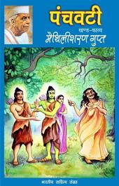 पंचवटी (Hindi Sahitya): Panchvati (Hindi Epic)