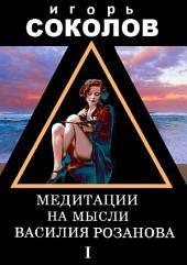 Медитации на мысли Василия Розанова: Том 1
