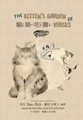 02 - The Kitten's Garden of Verses (Traditional Chinese Zhuyin Fuhao): 貓語花園(繁體注音符號)