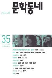 계간 문학동네 2003년 여름호 통권 35호