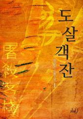 도살객잔 1