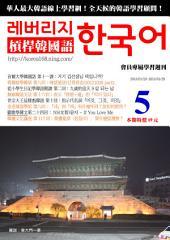 槓桿韓國語學習週刊第5期