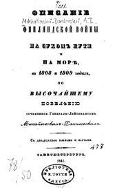 Описаніе финляндоской войны на сухом пути и на морѣ в 1808 и 1809 годах