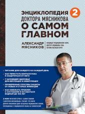 Энциклопедия доктора Мясникова о самом главном: Том 2
