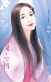 還魂,訴情∼奢求系列之二: 禾馬文化珍愛系列062