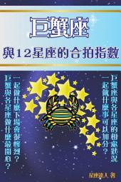 巨蟹座 part 3:與12星座的合拍指數