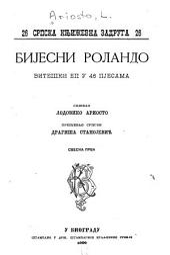 Bijesni Rolando: viteški ep u 46 pjesama, Volume 1