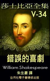 錯誤的喜劇: 朱譯莎士比亞全集
