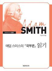 애덤 스미스의 『국부론』 읽기
