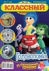 Классный журнал: Выпуски 22-2015
