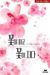 [BL]꽃이 피고, 꽃이 지다