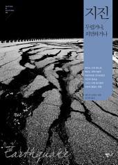 지진 : 두렵거나, 외면하거나: (Nature&Culture 2)