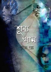 শূন্য খাম (Bangla)