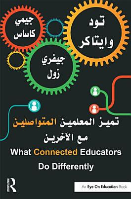 What Connected Educators Do Differently PDF