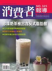 消費者報導325期: 珍珠奶茶檢出含反式脂肪酸