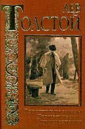 Четвертая русская книга для чтения