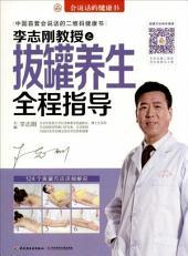 李志刚教授之拔罐养生全程指导