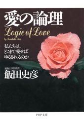 愛の論理: 私たちは、どこまで愛せばゆるされるのか
