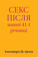 Sex After Our 41st Anniversary  Ukrainian Edition  PDF