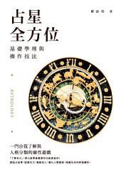 占星全方位: 基礎學理與操作技法