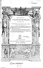 Rerum geographicarum libri XVII