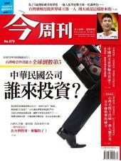 今周刊 第970期 中華民國公司誰來投資?
